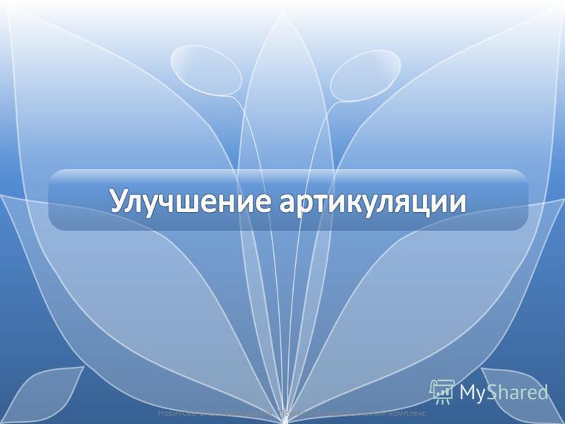 Новикова Ольга Васильевна Псковский педагогический комплякс