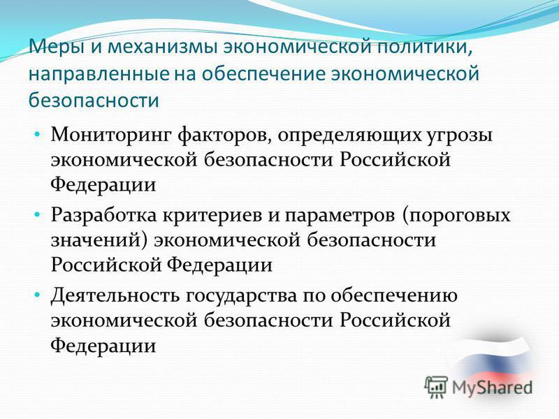 Меры и механизмы экономической политики, направленные на обеспечение экономической безопасности Мониторинг факторов, определяющих угрозы экономической безопасности Российской Федерации Разработка критериев и параметров (пороговых значений) экономичес