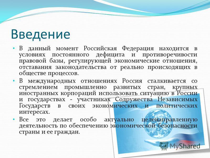 Введение В данный момент Российская Федерация находится в условиях постоянного дефицита и противоречивости правовой базы, регулирующей экономические отношения, отставания законодательства от реально происходящих в обществе процессов. В международных