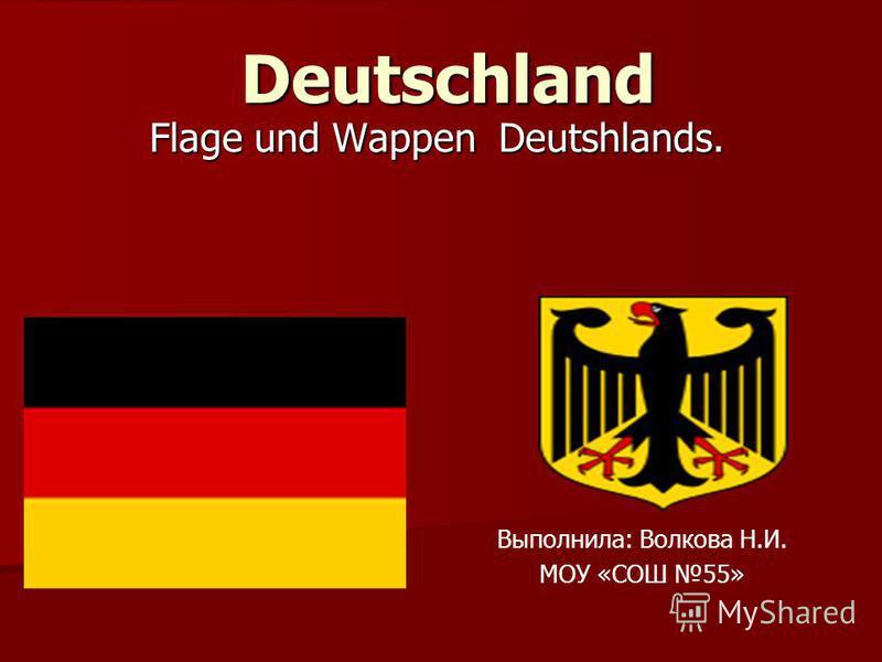 Deutschland Flagе und Wappen Deutshlands. Выполнила: Волкова Н.И. МОУ «СОШ 55»