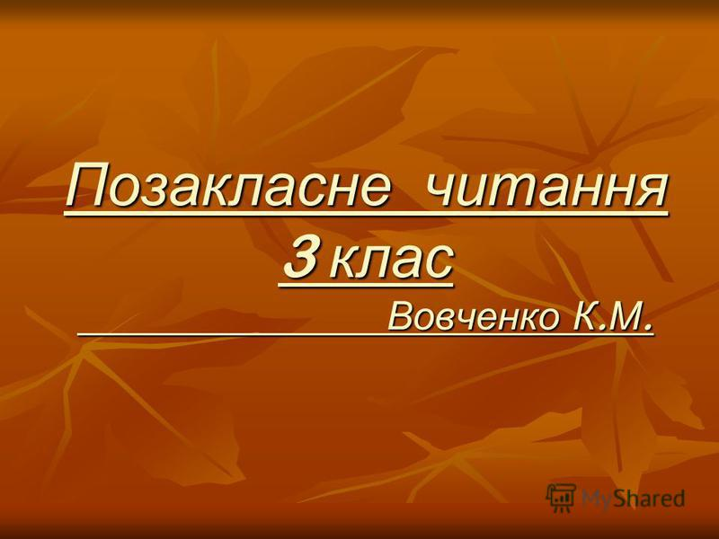 Позакласне читання 3 клас Вовченко К. М.