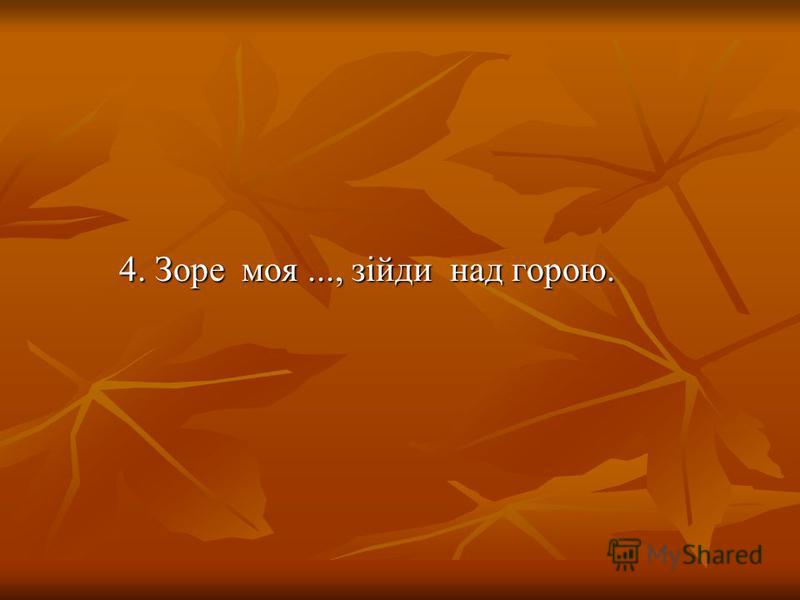 4. Зоре моя..., зійди над горою. 4. Зоре моя..., зійди над горою.