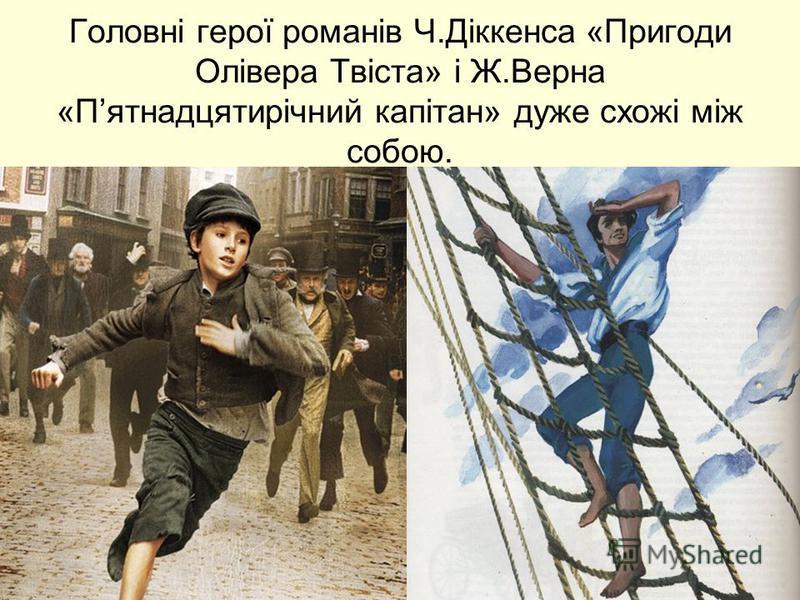 Головні герої романів Ч.Діккенса «Пригоди Олівера Твіста» і Ж.Верна «Пятнадцятирічний капітан» дуже схожі між собою.