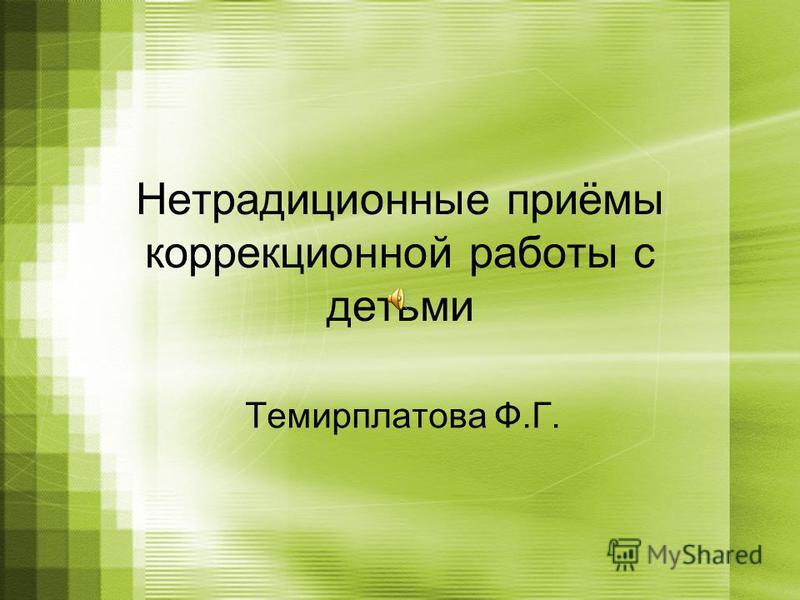 Нетрадиционные приёмы коррекционной работы с детьми Темирплатова Ф.Г.