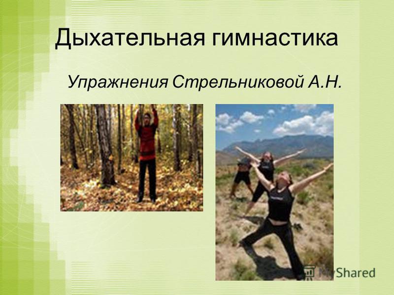 Дыхательная гимнастика Упражнения Стрельниковой А.Н.
