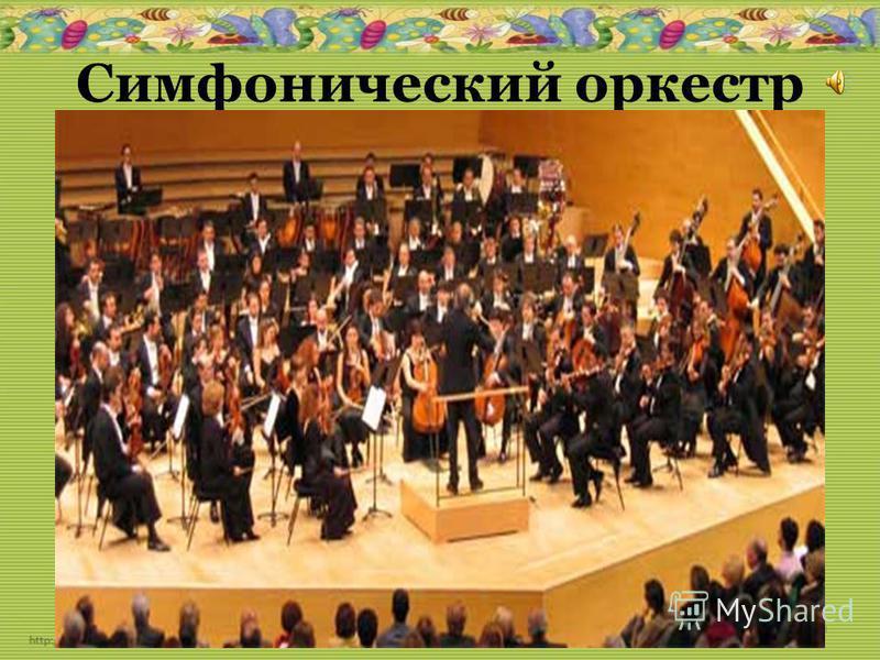 Симфонический оркестр 12.08.20159