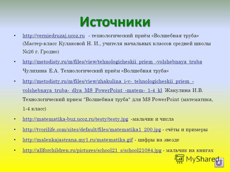 Источники http://verniedruzaj.ucoz.ru - технологический приём «Волшебная труба» (Мастер-класс Кулаковой Н. И., учителя начальных классов средней школы 26 г. Гродно) http://verniedruzaj.ucoz.ru http://metodisty.ru/m/files/view/tehnologicheskii_priem_-