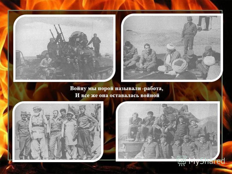Войну мы порой называли -работа, И все же она оставалась войной