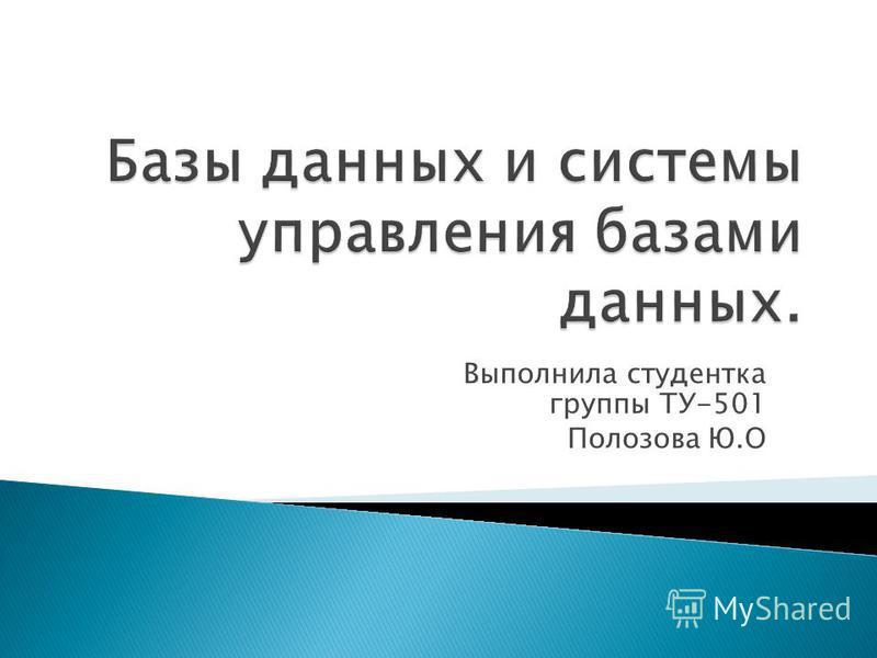 Выполнила студентка группы ТУ-501 Полозова Ю.О