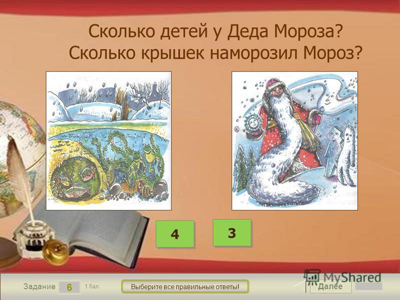 Далее 6 Задание 1 бал. Выберите все правильные ответы! Сколько детей у Деда Мороза? Сколько крышек наморозил Мороз? 4 4 3 3