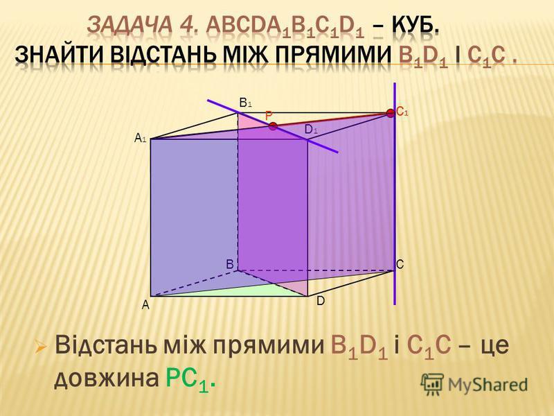 Відстань між прямими В 1 D 1 і С 1 C – це довжина РС 1. А ВС D D1D1 А1А1 В1В1 С1С1 Р C1C1