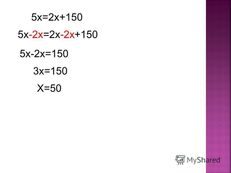 5 х-2 х=2 х-2 х+150 5 х-2 х=150 3 х=150 Х=50