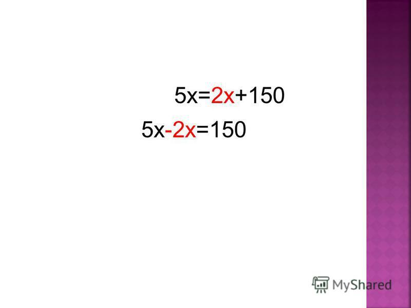 5 х=2 х+150 5 х-2 х=150