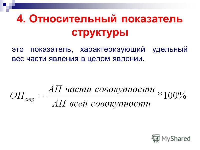 4. Относительный показатель структуры это показатель, характеризующий удельный вес части явления в целом явлении.