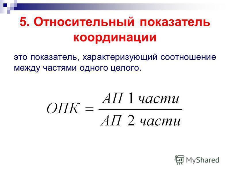 5. Относительный показатель координации это показатель, характеризующий соотношение между частями одного целого.
