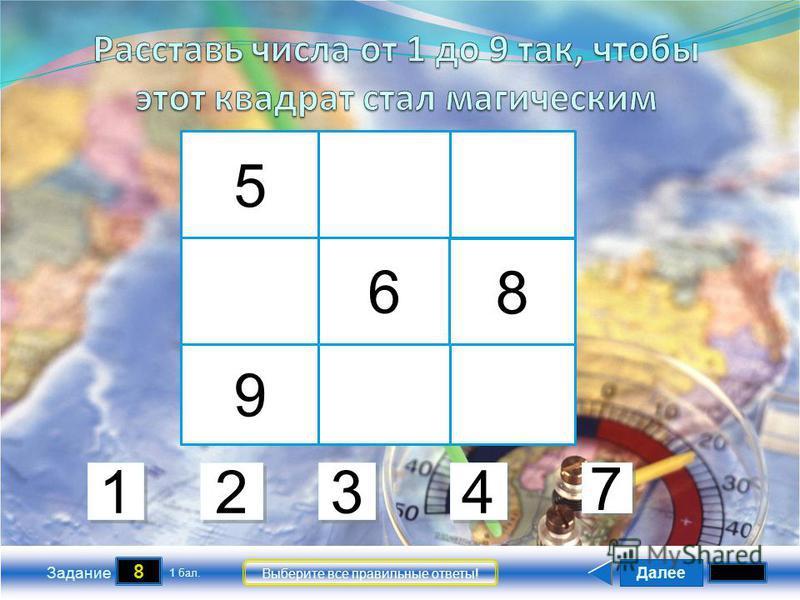 Далее 8 Задание 1 бал. Выберите все правильные ответы! 1 1 2 2 3 3 4 4 7 7 5 23 4 6 8 9 89