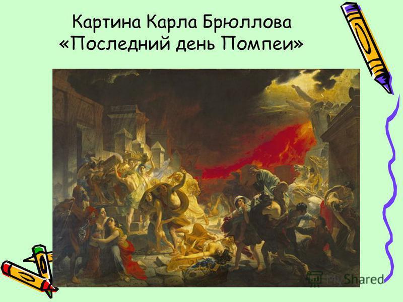 Картина Карла Брюллова «Последний день Помпеи»