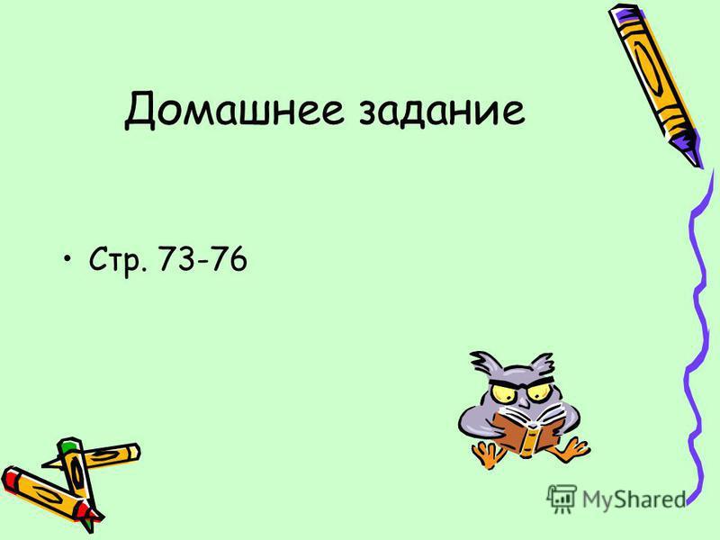 Домашнее задание Стр. 73-76