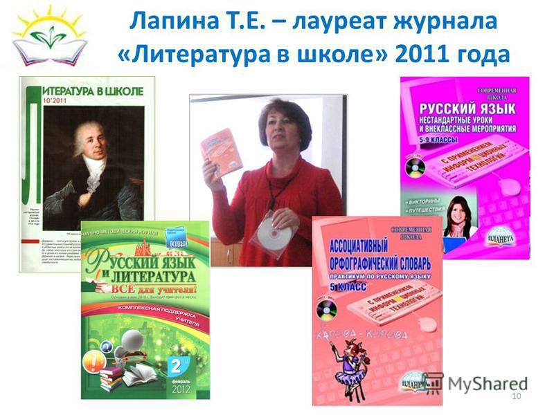 Лапина Т.Е. – лауреат журнала «Литература в школе» 2011 года 10