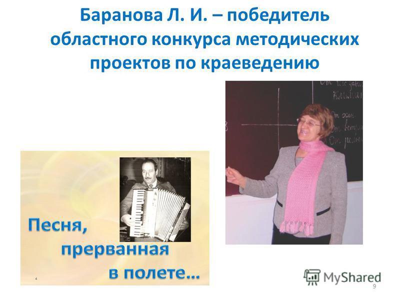 Баранова Л. И. – победитель областного конкурса методических проектов по краеведению 9