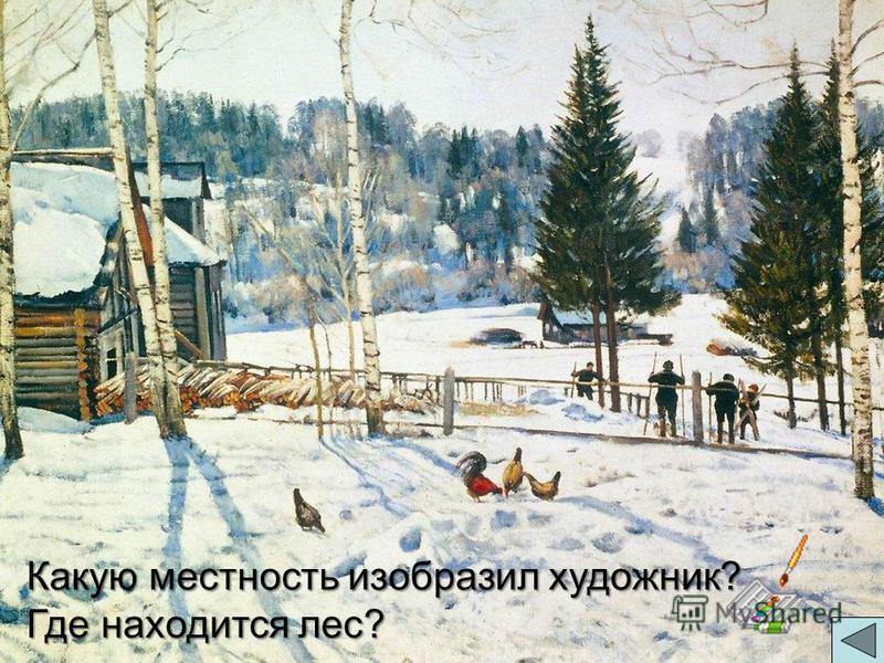 Какую местность изобразил художник? Где находится лес?