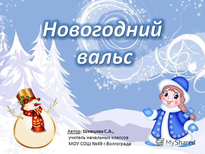 Автор: Шевцова С.А., учитель начальных классов МОУ СОШ 49 г.Волгограда