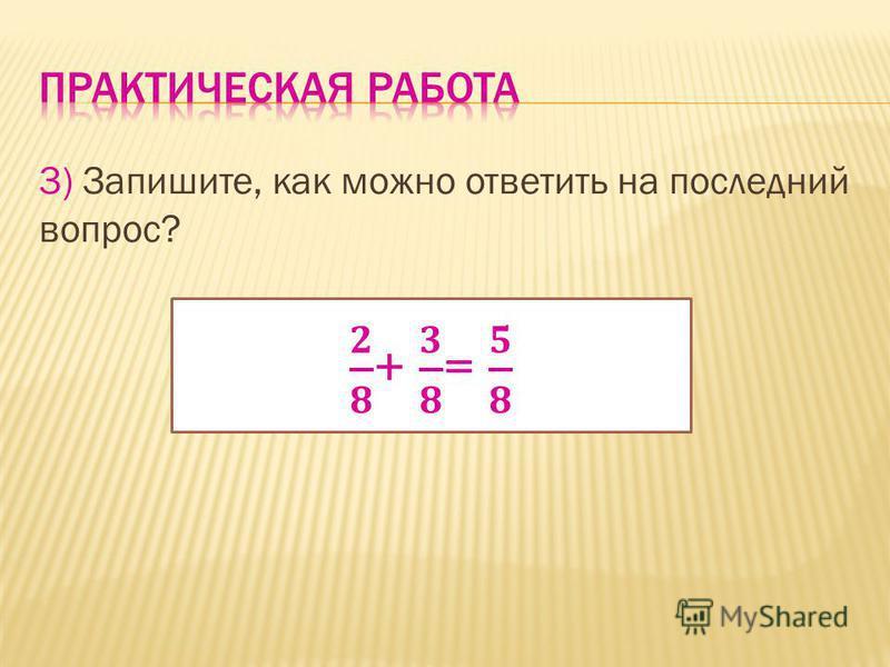 3) Запишите, как можно ответить на последний вопрос?