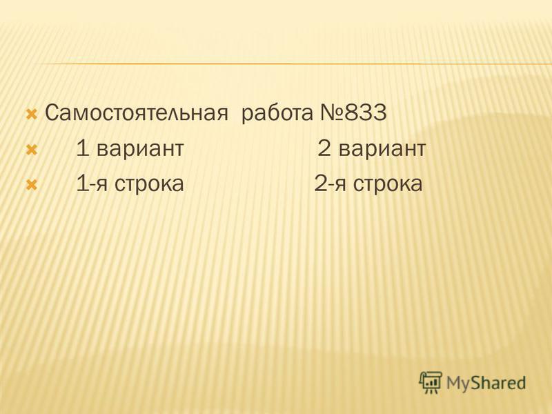 Самостоятельная работа 833 1 вариант 2 вариант 1-я строка 2-я строка