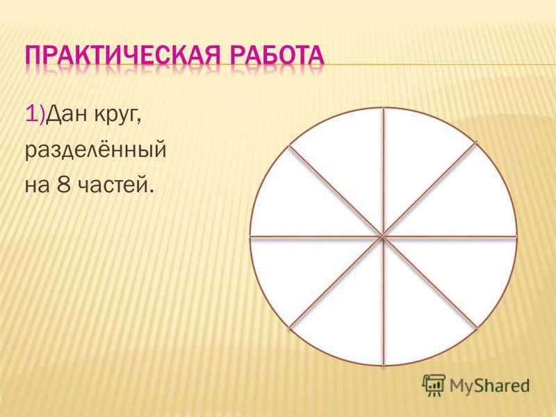 1)Дан круг, разделённый на 8 частей.
