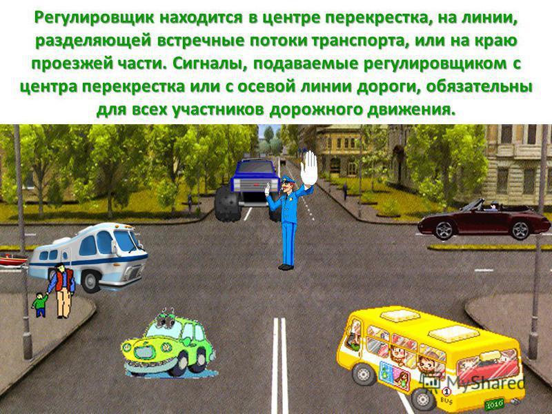 В некоторых случаях движение на дорогах может регулировать регулировщик. Он может подавать сигналы руками, положением корпуса, при помощи жезла или флажков.