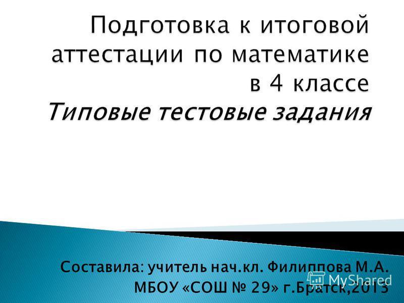 Составила: учитель нач.кл. Филиппова М.А. МБОУ «СОШ 29» г.Братск,2013