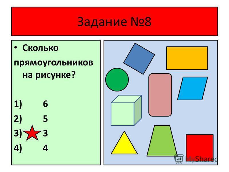 Задание 8 Сколько прямоугольников на рисунке? 1) 6 2) 5 3) 3 4) 4