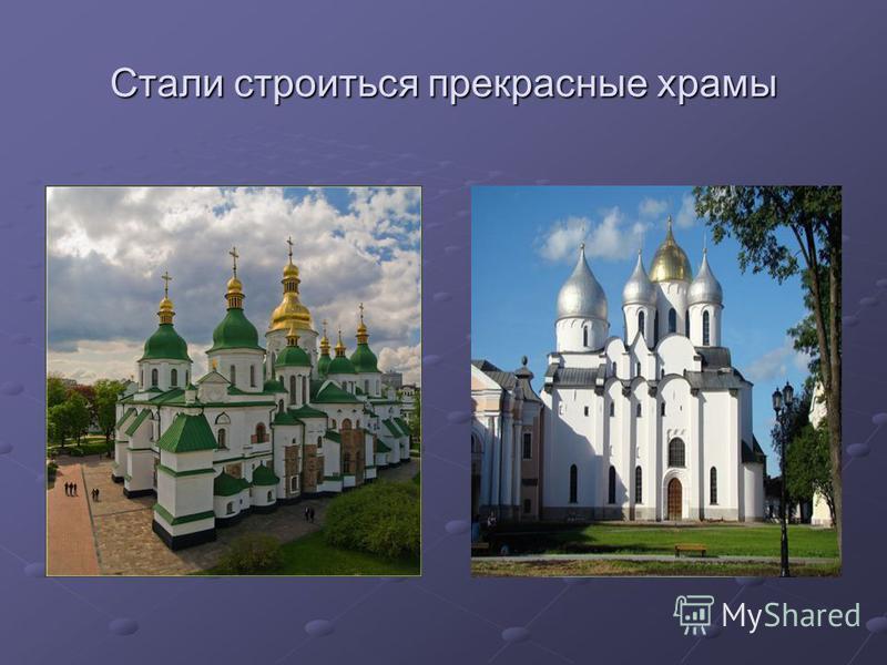 Стали строиться прекрасные храмы