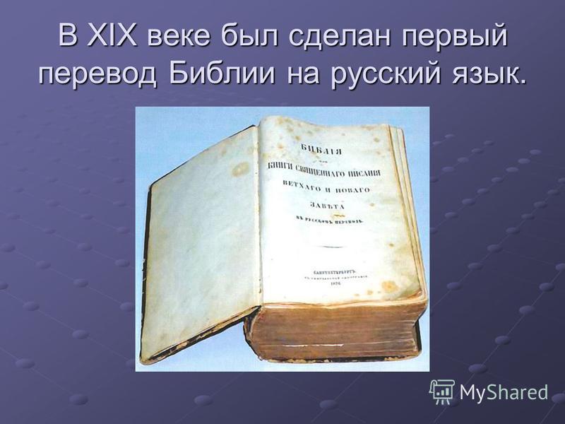 В XIX веке был сделан первый перевод Библии на русский язык.