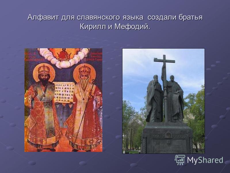 Алфавит для славянского языка создали братья Кирилл и Мефодий.