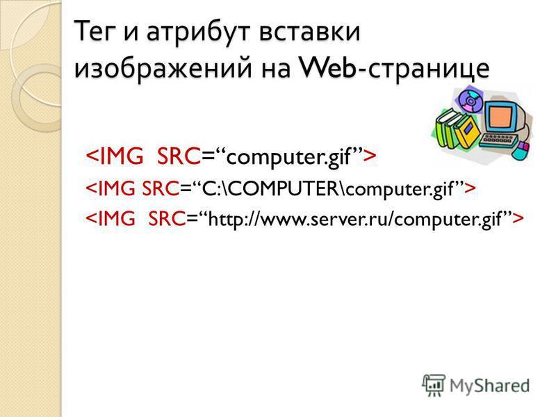 Тег и атрибут вставки изображений на Web- странице