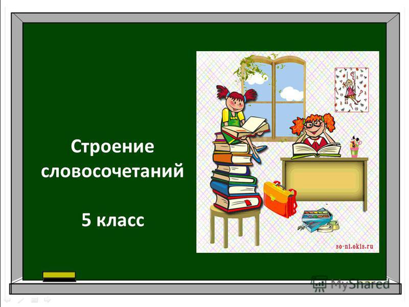 Строение словосочетаний 5 класс