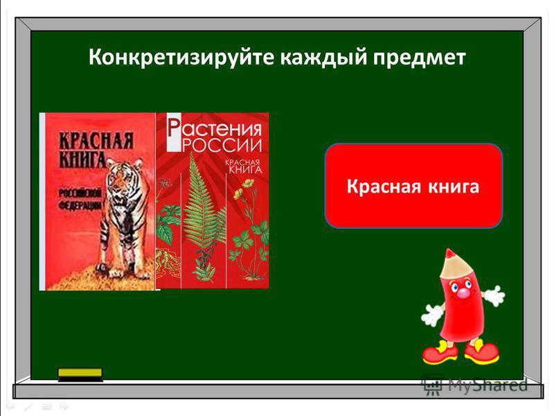 Конкретизируйте каждый предмет Красная книга
