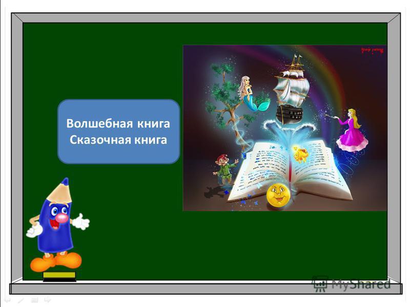Волшебная книга Сказочная книга