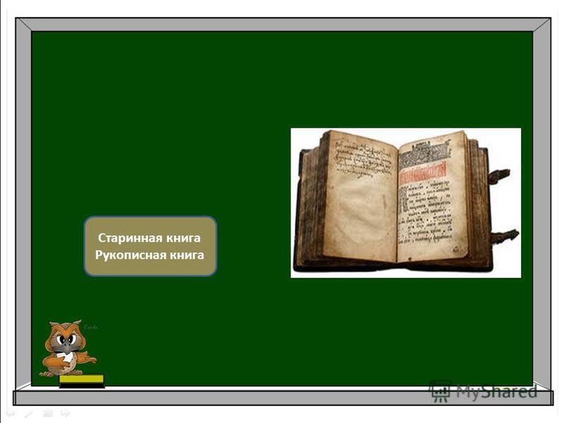Старинная книга Рукописная книга