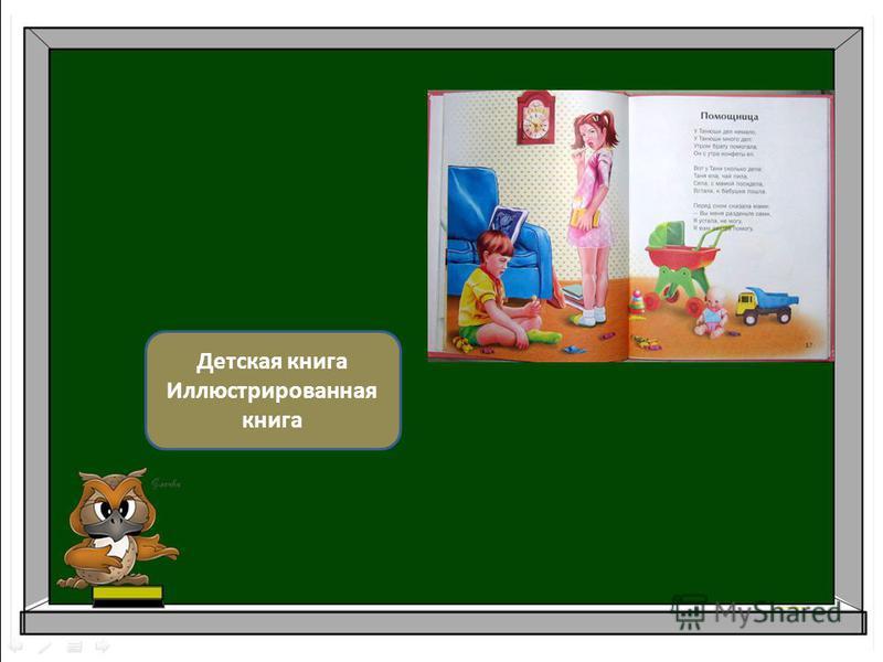 Детская книга Иллюстрированная книга