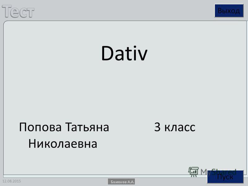 12.08.2015 Dativ Попова Татьяна Николаевна 3 класс