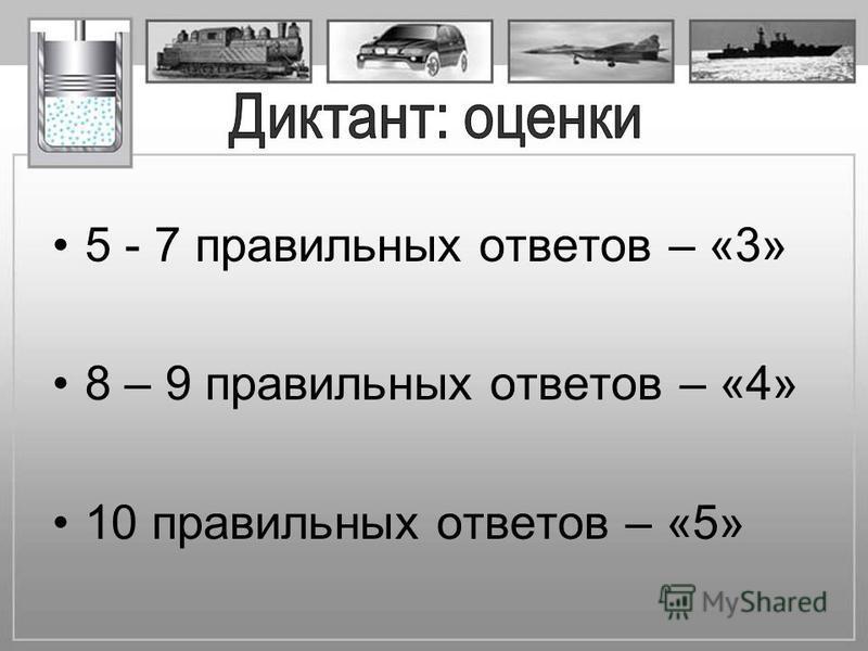 5 - 7 правильных ответов – «3» 8 – 9 правильных ответов – «4» 10 правильных ответов – «5»
