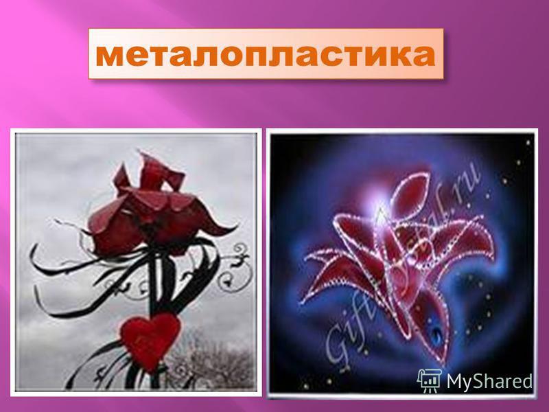 металопластика