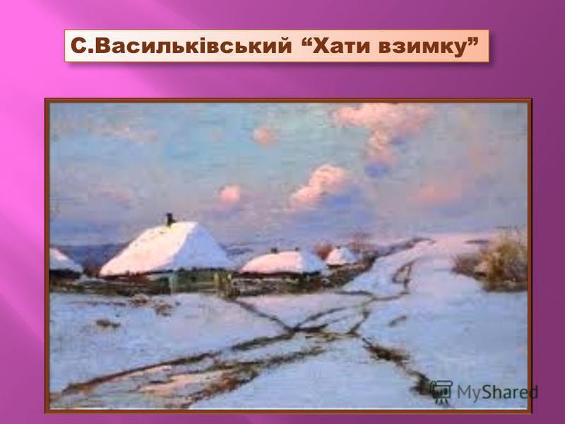 С.Васильківський Хати взимку