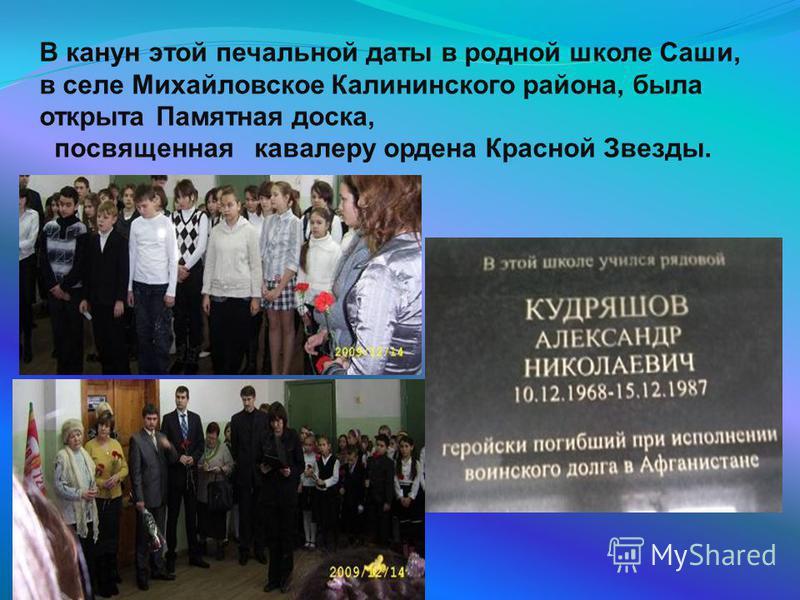 В канун этой печальной даты в родной школе Саши, в селе Михайловское Калининского района, была открыта Памятная доска, посвященная кавалеру ордена Красной Звезды.