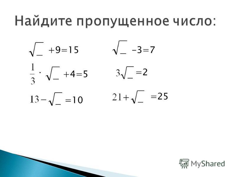 +9=15 +4=5 =10 -3=7 =2 =25