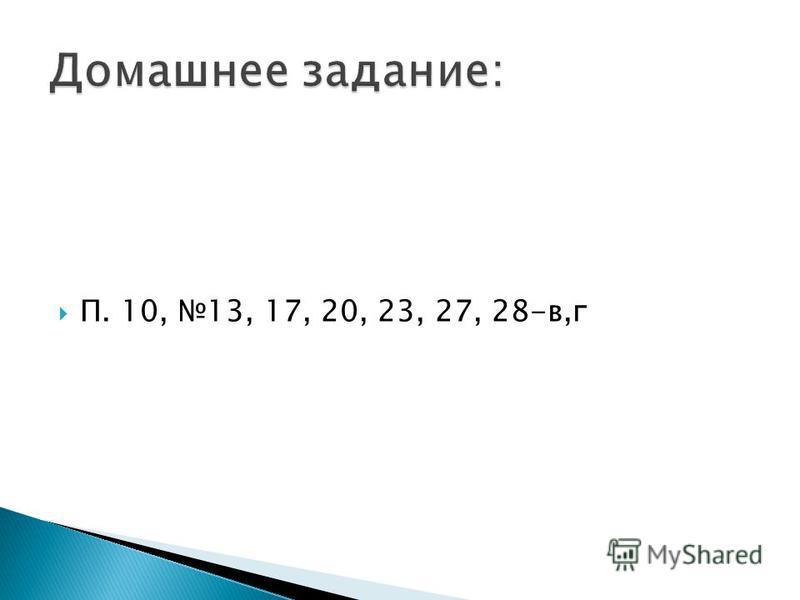 П. 10, 13, 17, 20, 23, 27, 28-в,г