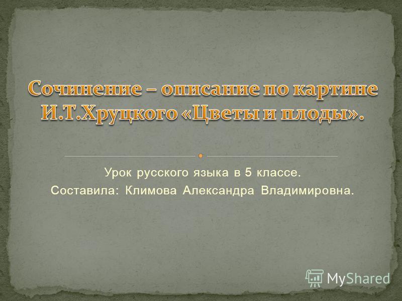 Урок русского языка в 5 классе. Составила: Климова Александра Владимировна.