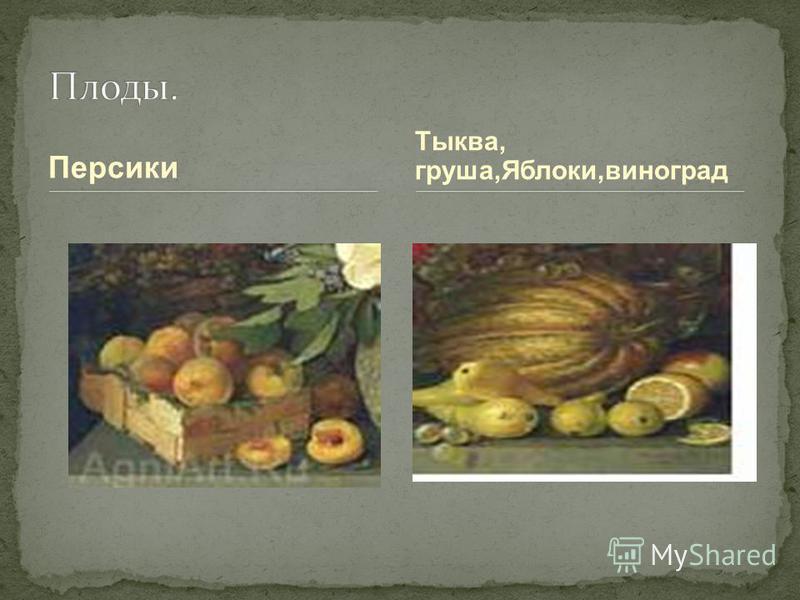 Персики Тыква, груша,Яблоки,виноград